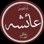 نبذة عن أم المؤمنين السيدة عائشة رضي الله عنها