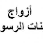 أسماء أزواج بنات الرسول