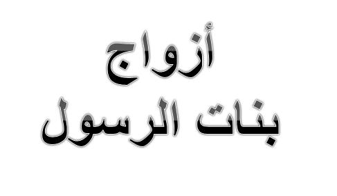 أسماء أزواج بنات الرسول المرسال