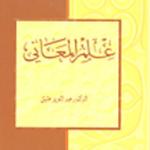 أبرز أعمال الشاعر عبدالعزيز عتيق