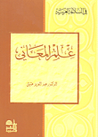 الادب العربي في الاندلس عبدالعزيز عتيق pdf