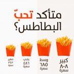 عدد السعرات الحرارية في البطاطس