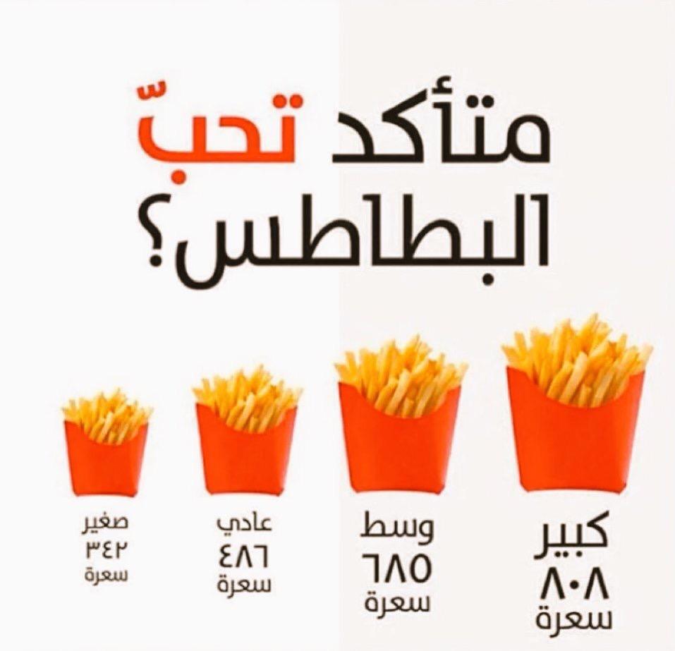 عدد السعرات الحرارية في البطاطس المرسال