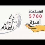 دور البنك الكويتي للطعام في دعم التكافل الاجتماعي