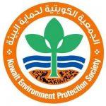 أهمية الجمعية الكويتية لحماية البيئة وأهدافها
