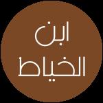 افضل قصائد الشاعر بن الخياط