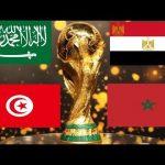 الدول العربية المتأهلة لكاس العالم 2018