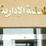 النظام الإلكتروني للمحكمة الإدارية العليا في المملكة