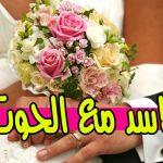 مدى التوافق في زواج برج الاسد ببرج الحوت