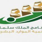 برنامج الملك سلمان لتنمية الموارد البشرية