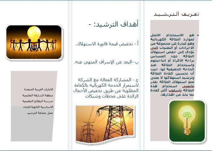 كتيب قواعد تحت السن القانوني لافتة عن مخاطر الكهرباء Comertinsaat Com
