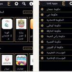 متجر التطبيقات الذكية لحكومة الإمارات