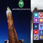 المملكة تفوز بجائزة الألكسو لأفضل تطبيق عربي