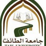 شروط التعيين في جامعة الطائف