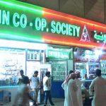 جمعية العين التعاونية الجديدة في شعاب الأشخر