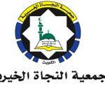 جمعية النجاة الخيرية بالكويت ومساعيها الانسانية