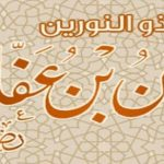 من هو قاتل عثمان بن عفان رضي الله عنه