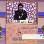فوز الكويتية حنين الكندري في مسابقة دبي للقرآن الكريم