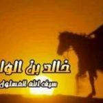 افضل اقوال الصحابي الجليل خالد بن الوليد