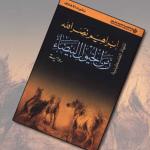 حول رواية زمن الخيول البيضاء لـ إبراهيم نصرالله