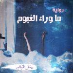 رواية ماوراء الغيوم لـ رشا الخيالية