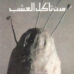 ألم الغربة في رواية مدن تأكل العشب للكاتب عبده خال