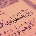 """تفسير الآية القرآنية  """" ويل للمطففين """""""