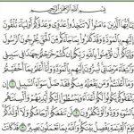 """سبب نزول الآية """" يا أيها الذين امنوا لا تتخذوا عدوي وعدوكم أولياء """""""