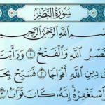 تفسير « إذا جاء نصر الله والفتح »