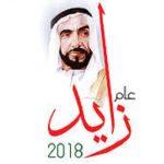 الامارات تسمي عام 2018 عام زايد
