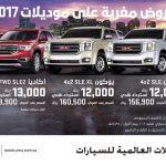 عروض جمس 2017 من التوكيلات العالمية للسيارات