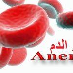 فقر الدم و تسببه في ضيق التنفس