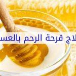علاج قرحة عنق الرحم بالعسل