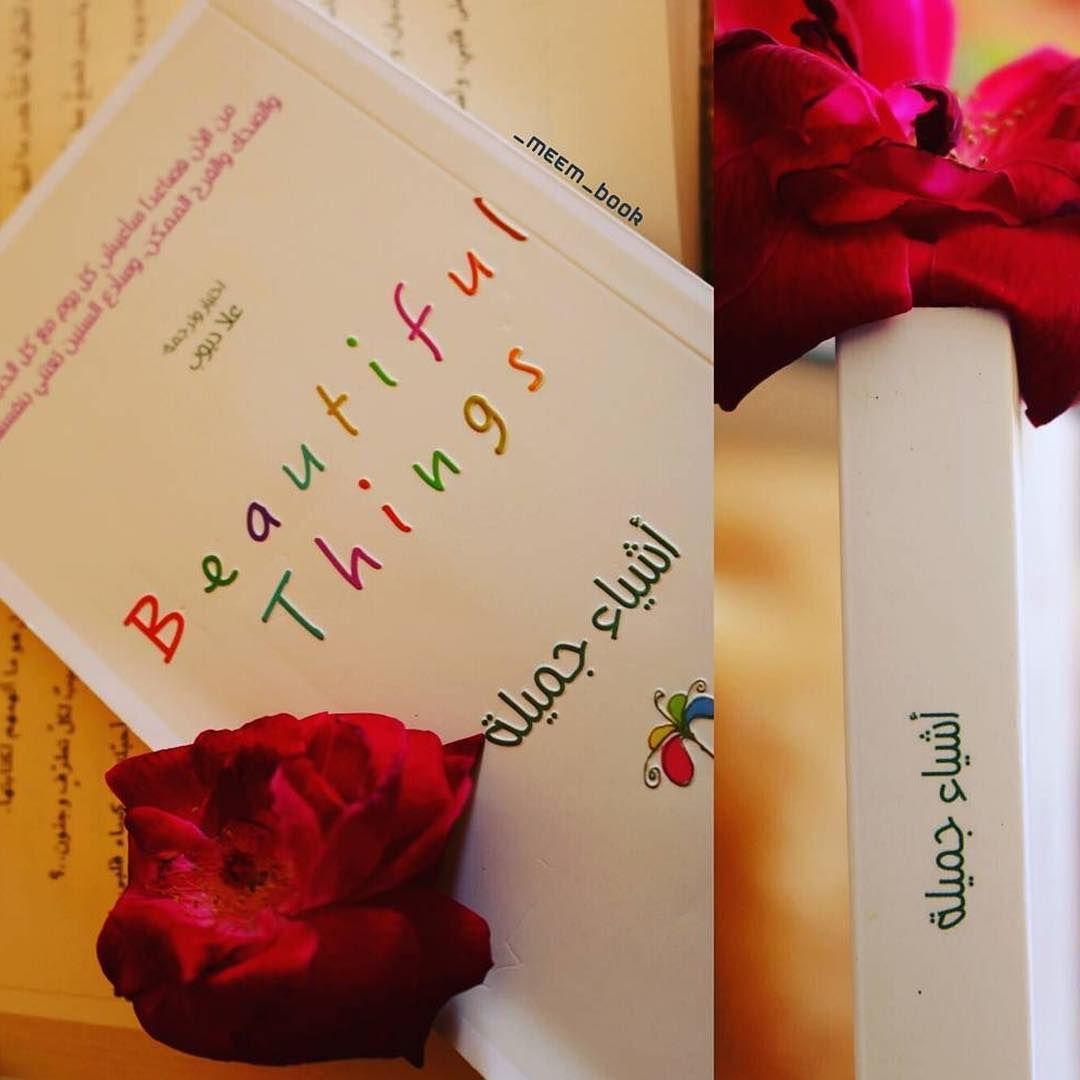 كتاب اشياء جميلة