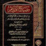 سيرة الشيخ عبداللطيف بن عبدالرحمن آل الشيخ