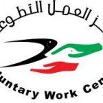 أهداف مركز الكويت للعمل التطوعي والفرق الخاصة به