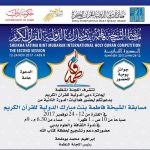 مسابقة الشيخة فاطمة بنت مبارك الدولية للقرآن الكريم