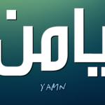 معنى اسم يامن وصفات حامل الاسم