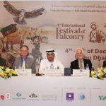 مهرجان الصداقة الدولي الرابع البيزرة في أبوظبي