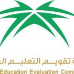 أهداف هيئة تقويم التعليم بالمملكة