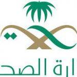معلومات عن تحويل المستشفيات إلى شركات في المملكة
