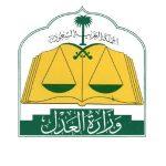 الوظائف المتاحة للنساء في وزارة العدل