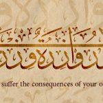 """تفسير الاية القرآنية """" ولا تزر وازرة وزر أخرى """""""