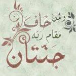 """تفسير قول الله تعالى """" ولمن خاف مقام ربه جنتان """""""