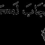 """تفسير """" إذ تستغيثون ربكم فاستجاب لكم """" مع بيان سبب نزولها"""