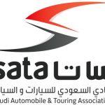 شرح تفصيلي لخدمات النادي السعودي للسيارات والسياحة