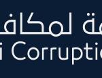 دور هيئة نزاهة الكويتية في التصدي للفساد