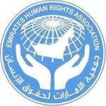 تقرير عن جهود دولة الامارات لحقوق الانسان