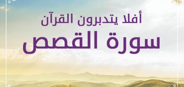 الدروس المستفادة من سورة القصص المرسال