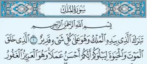 سورة تبارك الملك   قراءة سورة الملك تمنع عذاب القبر